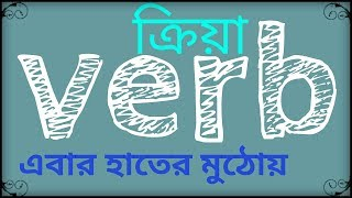 Verb in bengali, easiest way to learn English