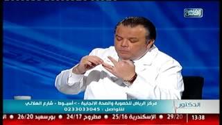 القاهرة والناس | مشاكل تأخر الحمل وطرق العلاج مع دكتور هشام الشاعر فى الدكتور