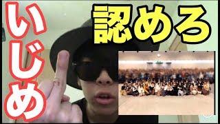 イジメファイブ 欅坂46