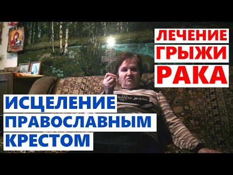 Православная целительница из Владимира. Лечение рака, грыжи. Сила Веры. Правильная молитва Небу
