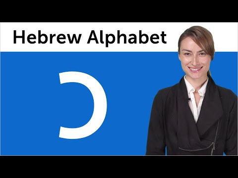 Learn Hebrew Writing #7 - Hebrew Alphabet Made Easy: Kaf