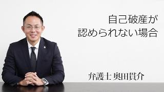 自己破産が認められない場合 | 福岡の弁護士・奥田貫介 (福岡県弁護士会所属)
