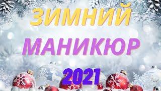 Зимний маникюр 2021 Часть 2 Идеи маникюра Новогодний маникюр 2021 МАНИКЮР ГЕЛЬ ЛАКОМ ФОТО