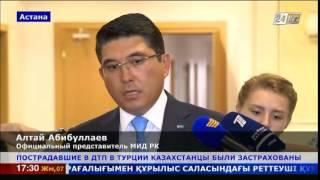 Казахстанские туристы, попавшие в ДТП в Турции, были застрахованы