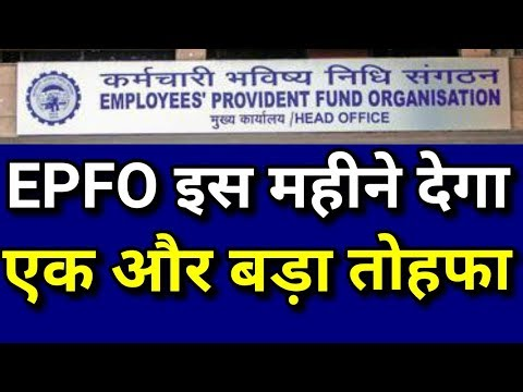 EPFO 2 January 2019 Latest  News Today    EPF / PF  Employees Big Updates Hindi   Link KYC With UAN