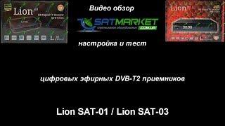 Видео обзор настройка Lion SAT-01 IPTV / Lion SAT-03 IPTV Metal