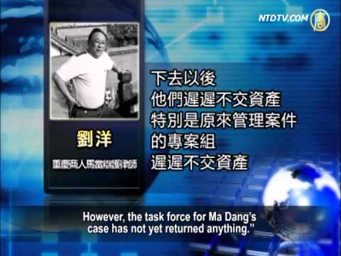 Will Local Chongqing Government Return Confiscated Assets from Bo Xilai Campaign?