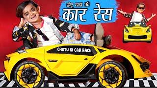 CHOTU DADA KI CAR RACE | छोटू दादा की कार रेस | Khandesh Hindi Comedy | Chotu Dada Comedy