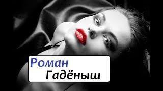 Читать российский любовный роман бесплатно
