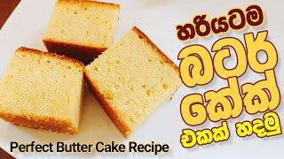 හරයටම බටර කක හදම  Perfect Butter Cake Recipe