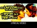 Download Do Lafzon Ki with lyrics | दो लफ़्ज़ों की गाने के बोल |The Great Gambler| Amitabh Bachan, Zeenat Aman MP3 song and Music Video