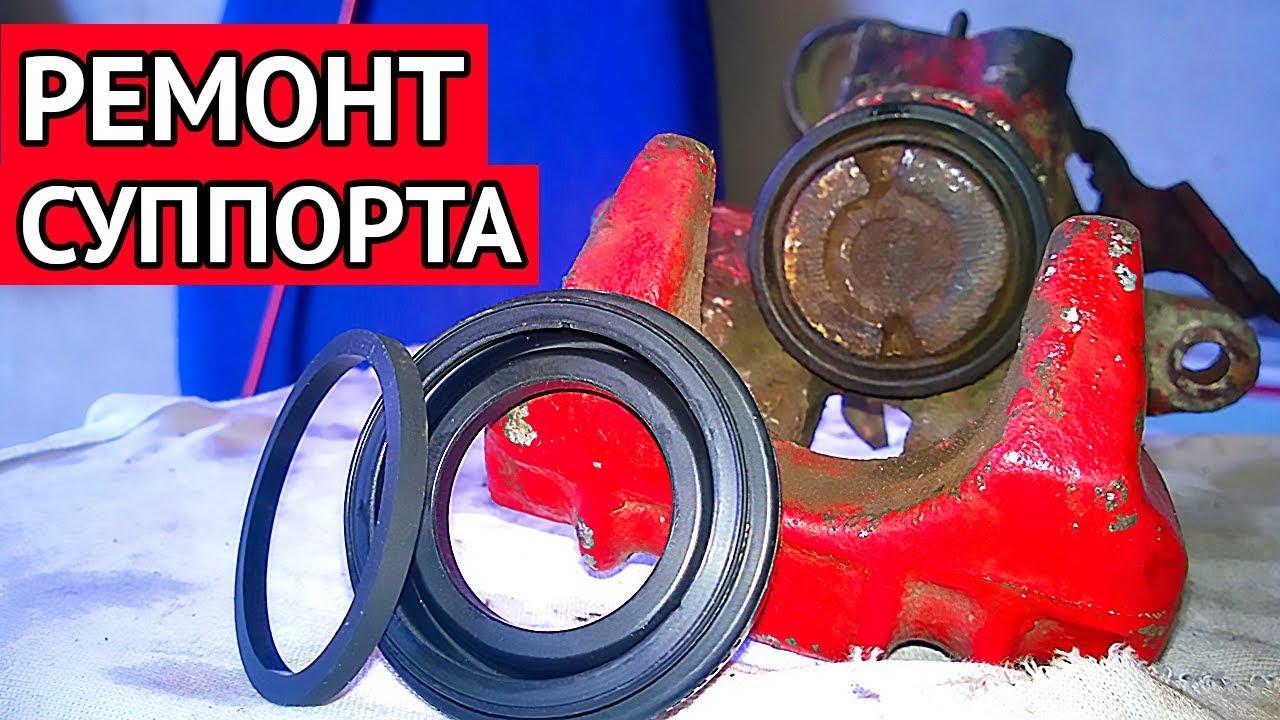 Замена пыльника тормозного суппорта Ауди А6 С5, Пассат Б5