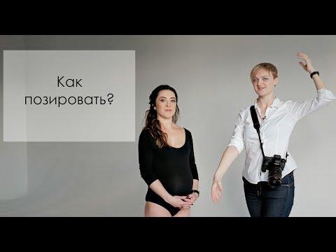 Позирование, фотосессия беременности