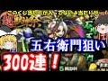 ゆっくりモンスト実況 石川五右衛門狙いで超獣神祭ガチャを300連+ホシ玉引きまくった結果
