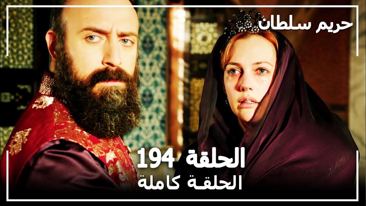حريم السلطان الحلقة 194 Harem Sultan Youtube