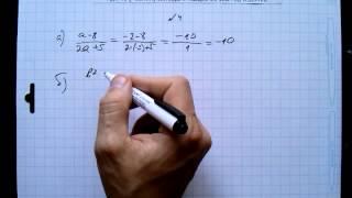 №4 алгебра 8 класс Макарычев