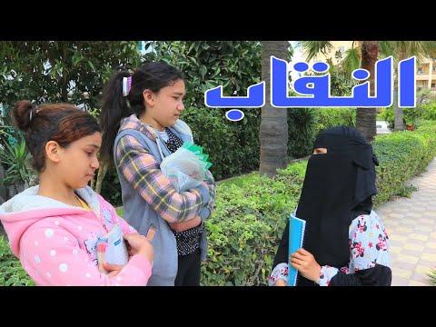 بنت تلبس النقاب و السبب !!