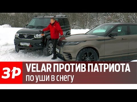 Range Rover Velar уделал новый Патриот в снегу