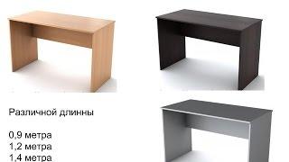 видео Где купить письменный  стол