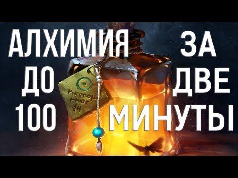 Как прокачать алхимию в скайриме