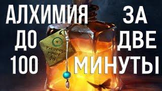 Skyrim АЛХИМИЯ ДО 100 ЗА 2 МИНУТЫ