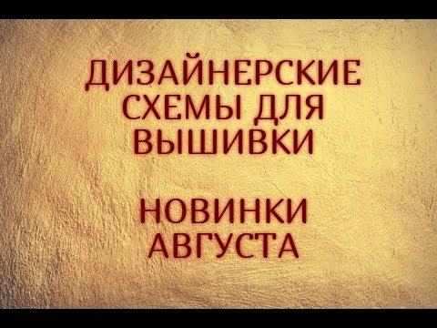 ТОП-10 // дизайнерские СХЕМЫ для ВЫШИВКИ // НОВИНКИ АВГУСТА