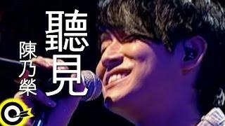 陳乃榮 Nylon Chen【聽見】Official Music Video