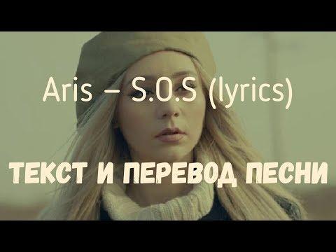Aris — S.O.S. (lyrics текст и перевод песни)