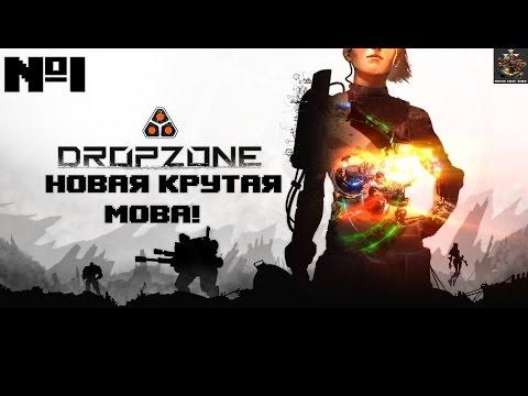 видео: dropzone №1 - Новая крутая moba!