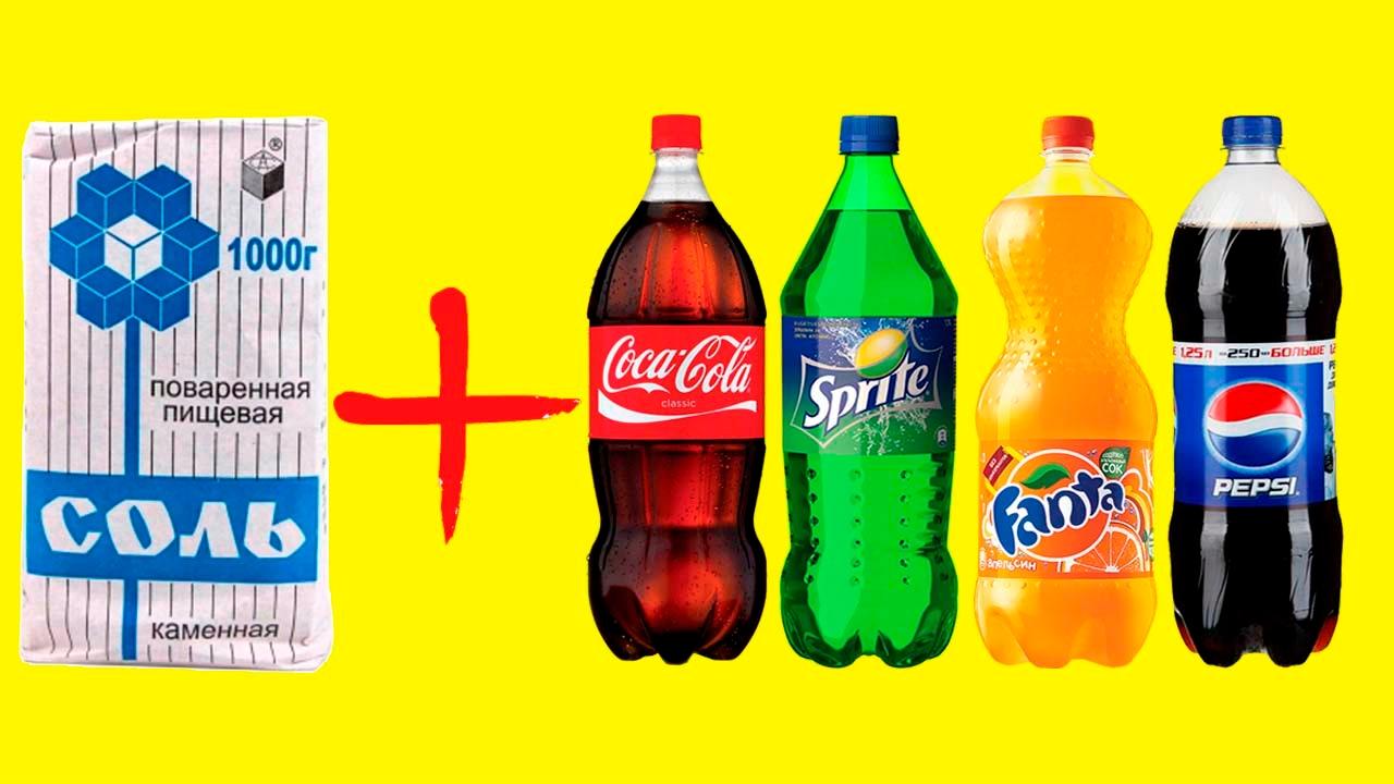 картинки кока колы спрайта фанты пепси самый странный вопрос