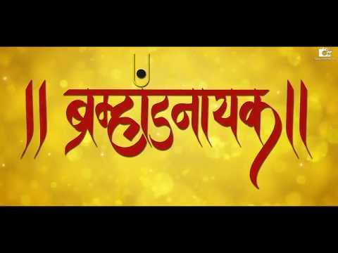 Best Dhol Pathak |Bramhandnayak Dhol Tasha Pathak Official Video 2017 By TakeMemoriesProduction