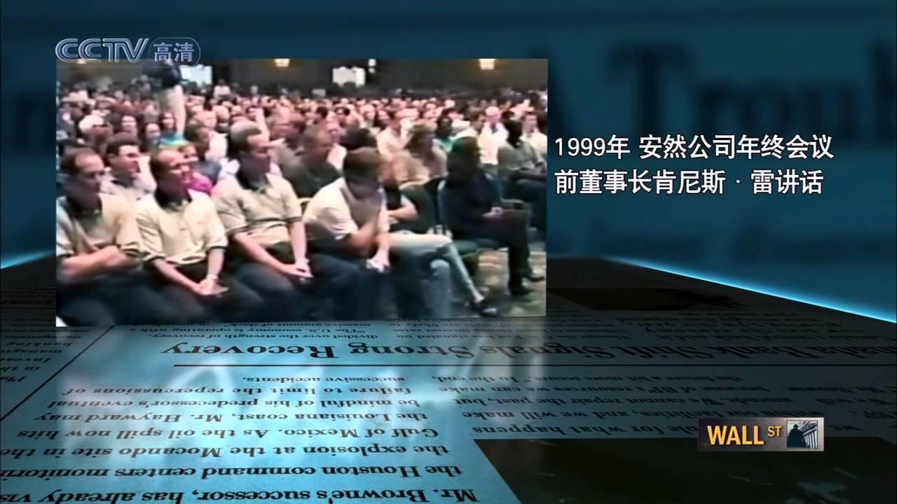 【央视纪录片】《华尔街》第07集:阳光交易 (720p.HDTV)