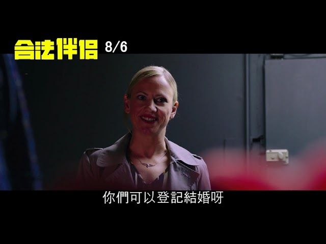 《合法伴侶 Special Couple》電影預告_8/13弄假成真