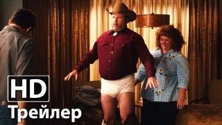 Поймай толстуху, если сможешь - Русский трейлер | HD