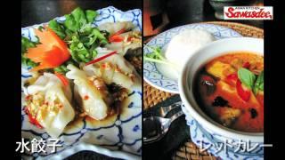 女性にとって美容と健康は永遠のテーマ。 タイ料理はサワディーでたくさ...