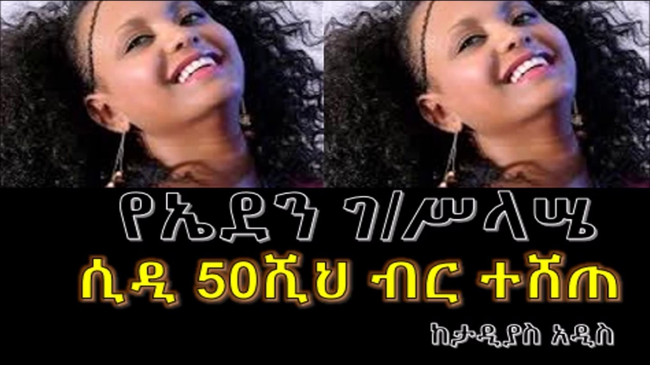 Download Eden Gebreselassie CD sold 52,000 ETH Birr - Tadias Addis