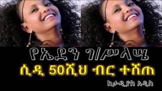 ETHIOPIA - Eden Gebreselassie CD sold 52,000 ETH Birr - Tadias Addis