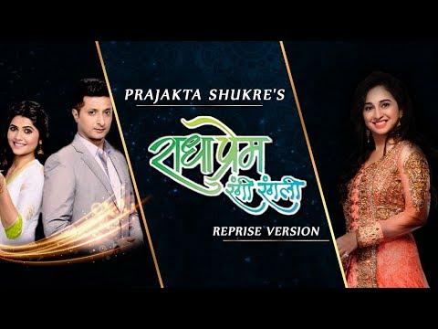 Radha Prem Rangi Rangli   Prajakta Shukre   Reprise Version  