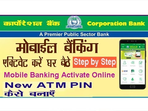 Online Mobile Banking Registration || Corporation Bank || How to Generate ATM PIN