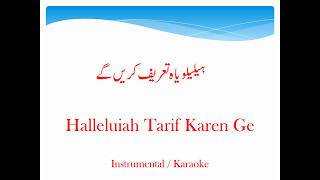 Halleluiah Tarif Karen Ge: Instrumental / Karaoke