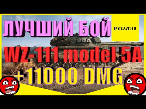 World of Tanks (Wot) - ЛУЧШИЙ БОЙ В ИСТОРИИ  WZ-111 model 5A +11000 DMG [2020]