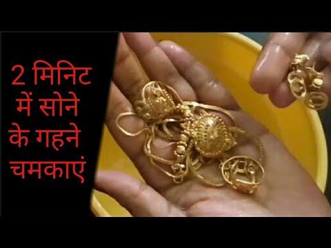 How to clean gold Jewellery at home   आसान तरीका सोना चमकाने का