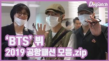 """뷔(BTS), """"2019 공항패션 모음.zip"""" [공항]"""