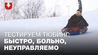Можно ли управлять тюбингом, ледянкой и санками: протестировали на себе