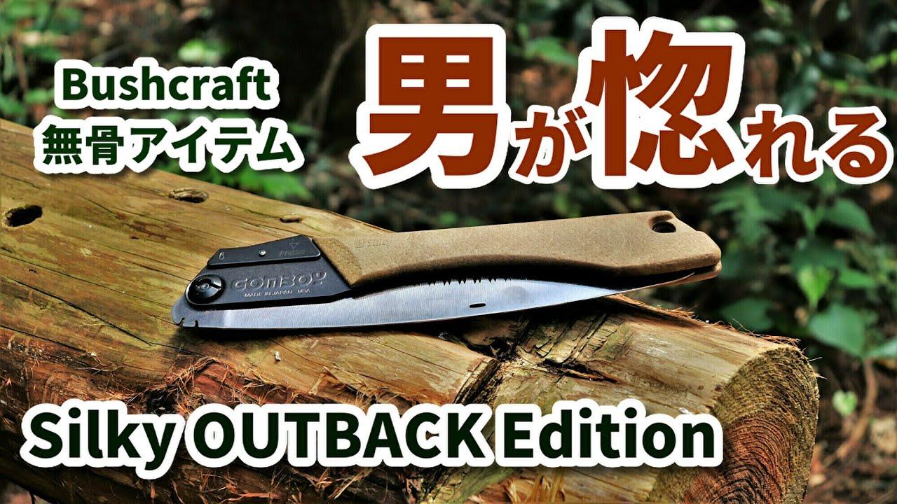 【キャンプアイテム】Silky Outback 240 日本では買えないMade in Japan至高の無骨系ノコギリ シルキー アウトバック ゴムボーイ 240 レヴュー