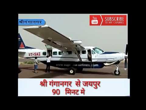 श्री गंगानगर  से जयपुर अब 90 मिनट मे || sri ganganagar to jaipur || Amit kumar
