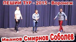 """Трио """"Иванов Смирнов Соболев"""" Воронеж 2015  Пугачева и Галкин"""