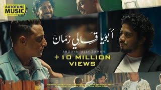 Moustafa Hagag - Reda El Bahrawy | Abouya Ally Zaman - مصطفى حجاج - رضا البحراوي | ابويا قالي زمان