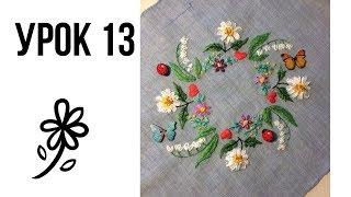 Урок 13 /// ВЫШИВКА ЛЕНТАМИ, ФРАНЦУЗСКИЙ УЗЕЛОК
