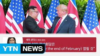 '2차 핵담판' 내달 말...한반도 평화 분수령 / YTN